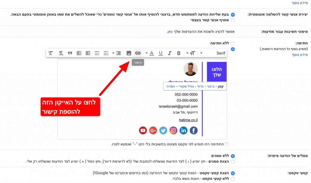 איך להוסיף קישור לתמונה במייל