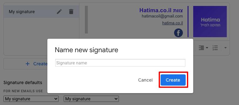 שם לחתימה חדשה בGmail